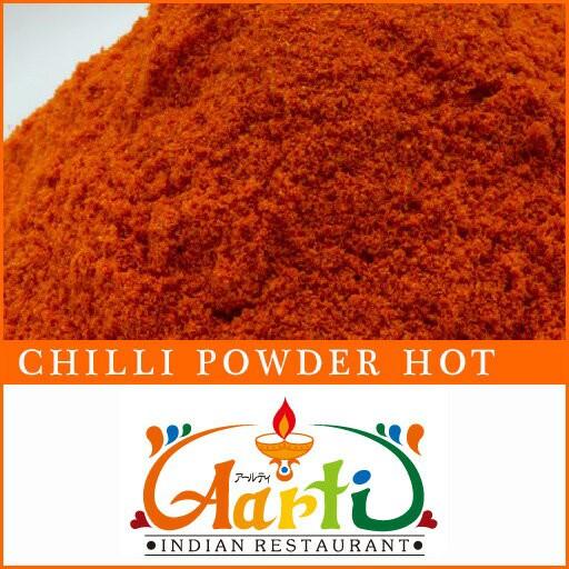 チリパウダー ホット 500g Chilli Powder Hot 常温便  唐辛子  粉末  チリパウダー  辛味  スパイス  ハーブ  香辛料