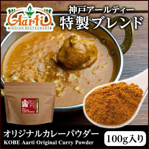 オリジナルカレーパウダー 100g 神戸アールティー≪パッケージ仕様≫ 通常便  粉末  Original Curry Powder  カレー粉