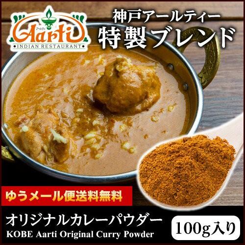 オリジナル カレーパウダー 100g ゆうメール便送料無料 神戸アールティーカレー粉は万能調味料!レトルトカレーに入れても美味しい