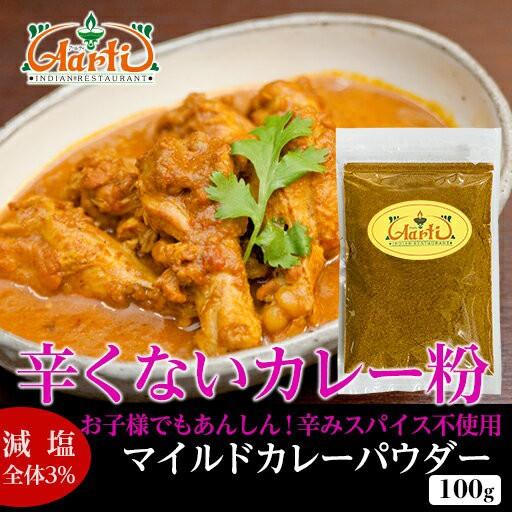 マイルドカレーパウダー (100g)辛くない!【ゆうメール便送料無料】神戸アールティー カレー粉は万能調味料! レトルトカレーの仕上げに