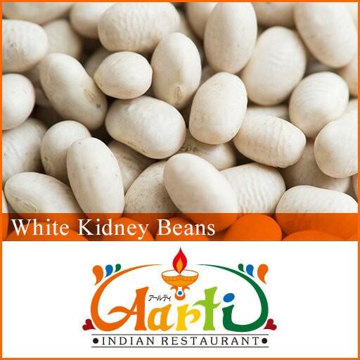 送料無料 ホワイトキドニービーンズ 1kg / 1000g 手亡豆 【White Kidney Beans】【業務用】【ドライ】【Soybean】