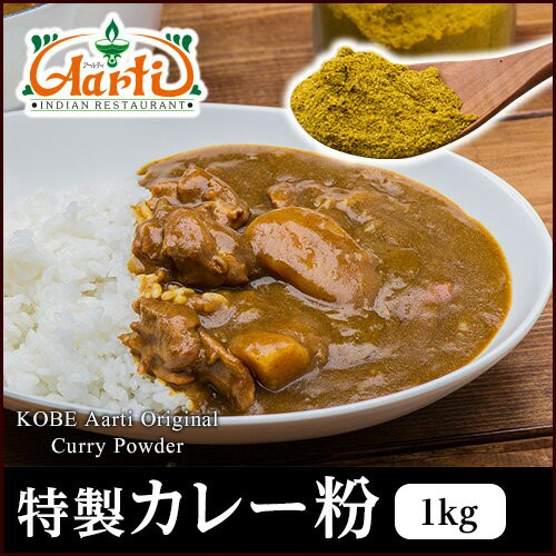オリジナル カレーパウダー 1kg 送料無料 神戸アールティー カレー粉は万能調味料!カップ麺に入れても美味しい レシピ付き 業務用