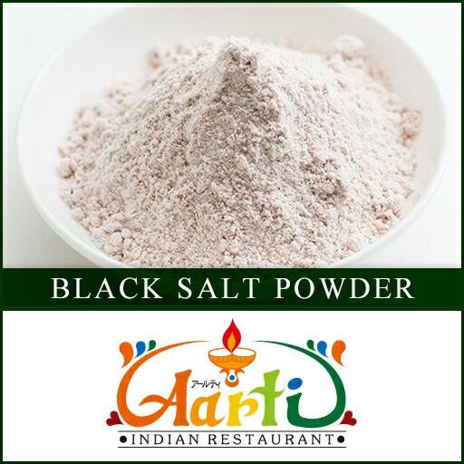 ブラックソルトパウダー 500g 送料無料  常温便  粉末  Black Salt  岩塩  kala Namak  カーラナマック  スパイス  香
