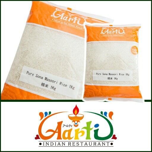 ソナマスーリ ライス 3kg (1kg×3袋) 常温便  ソナマスリ  Aromatic Rice  sona masoori  ヒエリ  米  South  Indian