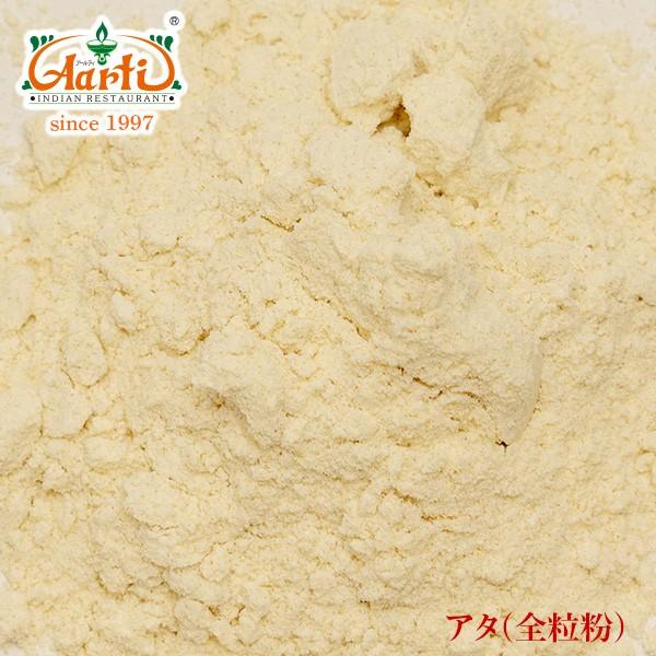 アタ 全粒粉 アメリカ産 5kg (1kg×5袋) 全粒粉 whole wheat flour トゥーリ Atta Whole Wheat Flour 小麦粉 チャパティ
