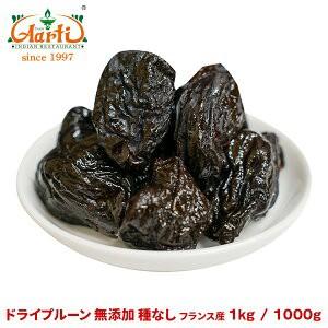 ドライプルーン 無添加 種なし フランス産 1kg/1000g【常温便】dry prune ドライフルーツ 果実加工品 プルーン お菓子