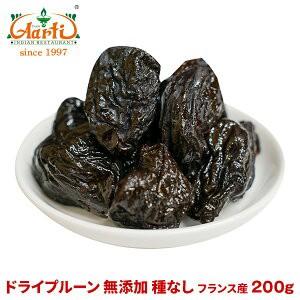 ドライプルーン 無添加 種なし フランス産 200g【常温便】dry prune ドライフルーツ 果実加工品 プルーン お菓子