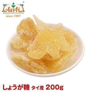 しょうが糖 タイ産 200g【常温便】Ginger suger ドライフルーツ 果実加工品 しょうが お菓子