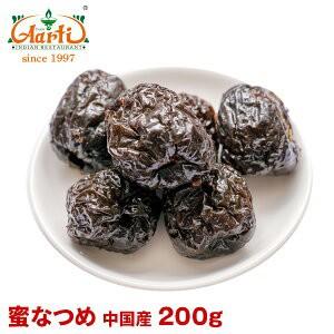 蜜なつめ 中国産 200g【常温便】Chinese-date jujube ドライフルーツ 果実加工品 生薬 お菓子