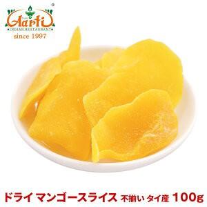 ドライ マンゴースライス 不揃い タイ産 100g【常温便】dry mango slice ドライフルーツ 果実加工品 マンゴー お菓子