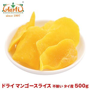 ドライ マンゴースライス 不揃い タイ産 500g【常温便】dry mango slice ドライフルーツ 果実加工品 マンゴー お菓子
