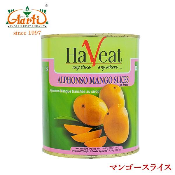 【今なら購入特典あり】マンゴースライス 850g 1缶