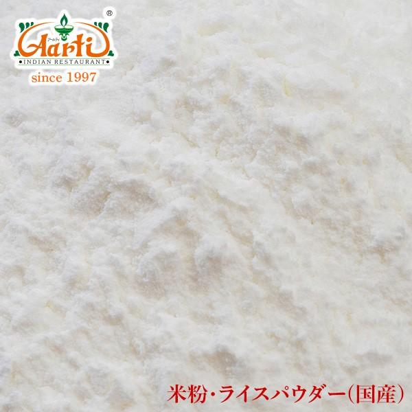 米粉・ライスパウダー(国産)3kg(1kg×3袋) 無糖 Rice Powder 米粉 送料無料