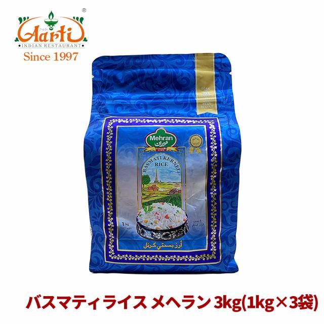 バスマティライス メヘラン 3kg(1kg×3袋) パキスタン産 Basmati Rice Mehran Aromatic Rice ヒエリ 常温便 米 香り米 バスマティーラ