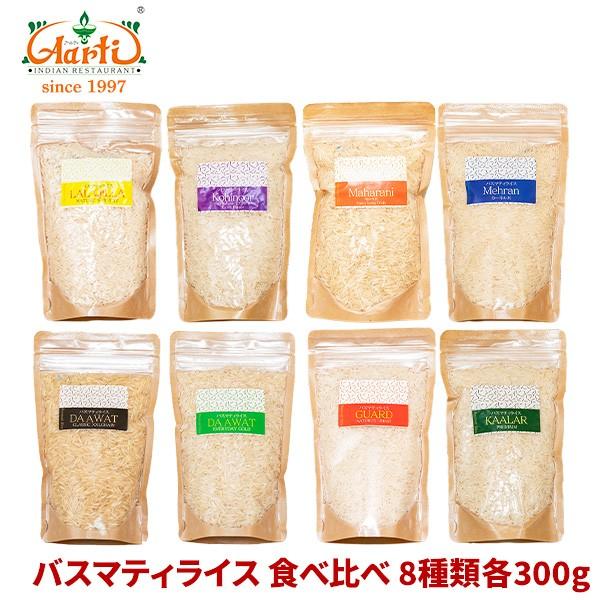 バスマティライス 食べ比べセット 8種類 各300g 送料無料 セット 香りの女王 長粒種 常温便 香り米