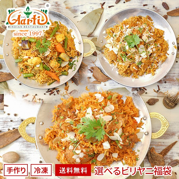『選べるビリヤニ福袋』 送料無料 手作りビリヤニ (200g) 6種類のスパイス炊き込みご飯から選べる6品