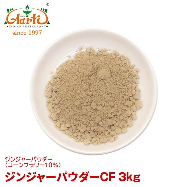 ジンジャーパウダーCF 3kg 生姜粉 コーンフラワー しょうが 乾燥生姜 スパイス ハーブ 香辛料 Ginger Powder(corn flour 10%)