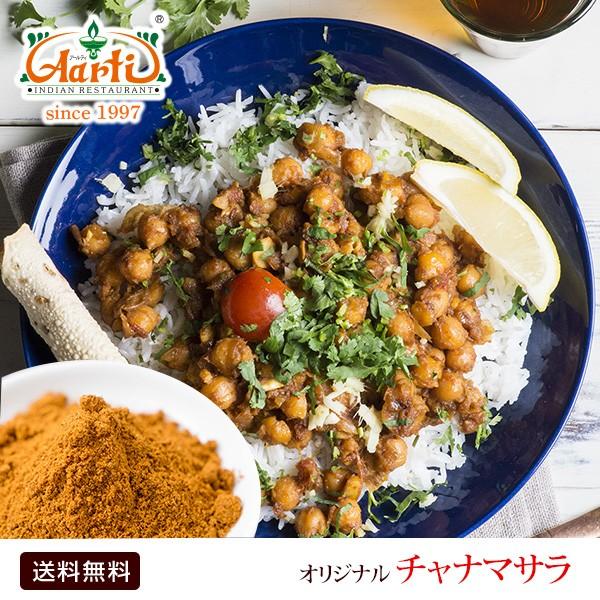 オリジナル チャナマサラ 1kg Chana Masala 常温便 【送料無料】