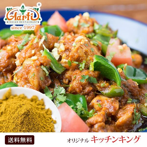 オリジナル キッチンキング 1kg kitchen king 常温便 【送料無料】