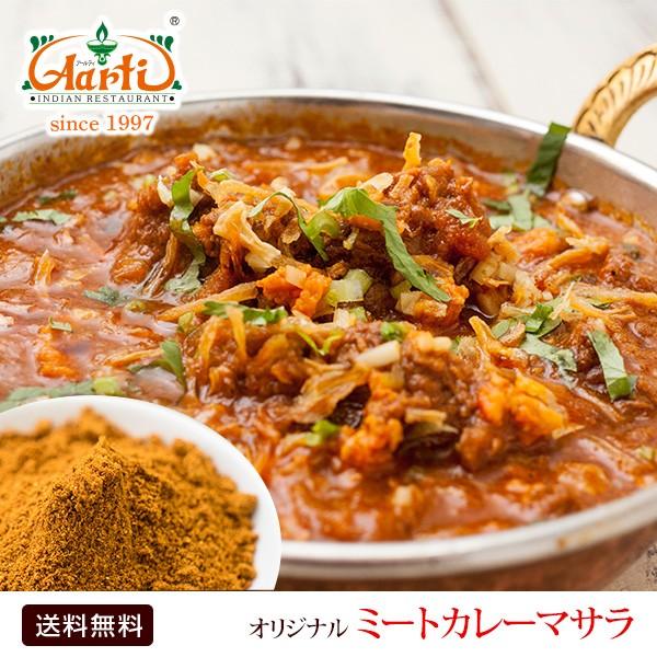 オリジナル ミートカレーマサラ 500g Meat curry masala 常温便 【送料無料】