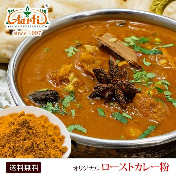オリジナル ロースト カレー粉 1kg Madras Curry masala 常温便 【送料無料】
