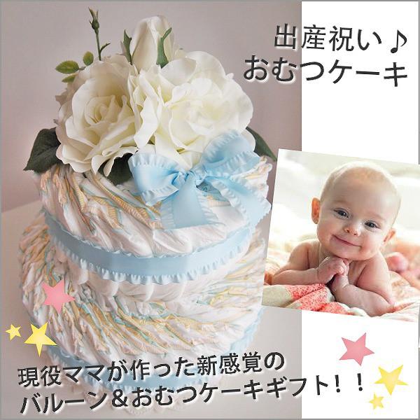 【送料無料】2ステップおむつケーキ for BOY・GIRL 【出産祝いギフト オムツケーキ 出産 ベビーギフト ベビーシャワー】