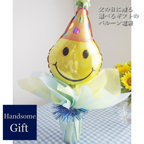 【父の日ギフト】 父の日バルーンポット スマイル・ブルー 父の日バルーン ハンカチ おつまみ ひまわり 贈り物 花 バルーンギフト バル