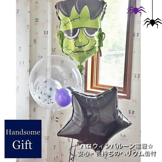 ヘリウムバルーン グリーンモンスター3b バルーン電報 ヘリウム缶付き 浮くバルーン 風船 キャラクター電報 パーティ装飾 パーティバル