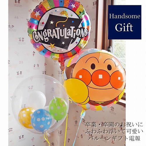 ヘリウムバルーン コングラチュレイションズ・アンパンマン あんぱんまん 卒業祝い 卒園祝 子供 人気 キャラクター電報 浮くバルーン ヘ
