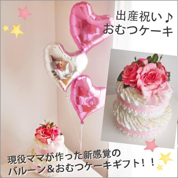 【送料無料】2ステップおむつケーキ with ハートバルーン for GIRL 【出産祝いギフト オムツケーキ ベビーギフト 女の子】