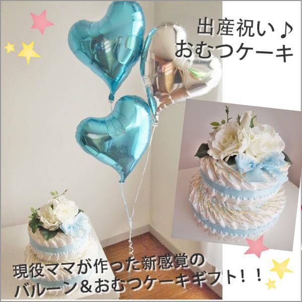 【送料無料】2ステップおむつケーキ with ハートバルーン for BOY 【出産祝いギフト オムツケーキ ベビーギフト 男の子】