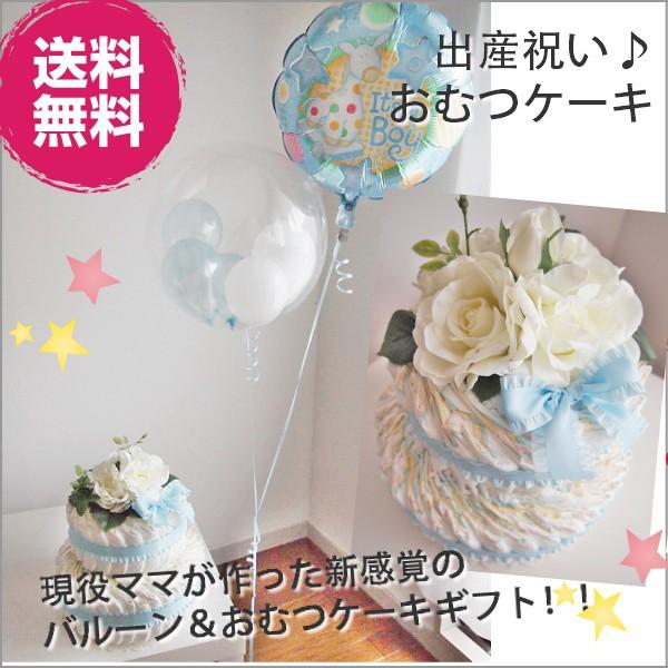 2ステップおむつケーキ with ジラフバルーン for BOY 出産祝いギフト オムツケーキ ベビーギフト 男の子 バルーンギフト ヘリウムバル