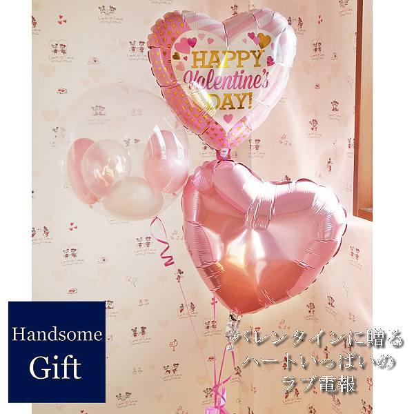 ヘリウムバルーン HVDピンク&ゴールド3b  バレンタインギフト ハートバルーン バルーン電報 贈り物 チョコレート 浮くバルーン 本命ギ