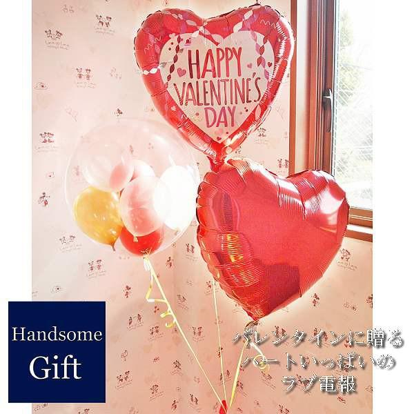 ヘリウムバルーン コンフェッティ・バレンタイン3b  バレンタインギフト ハートバルーン バルーン電報 贈り物 チョコレート 浮くバルー