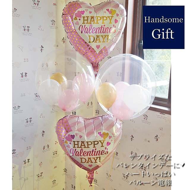 ヘリウムバルーン HVDピンク&ゴールド4b  バレンタインギフト ハートバルーン バルーン電報 贈り物 チョコレート 浮くバルーン 本命ギ
