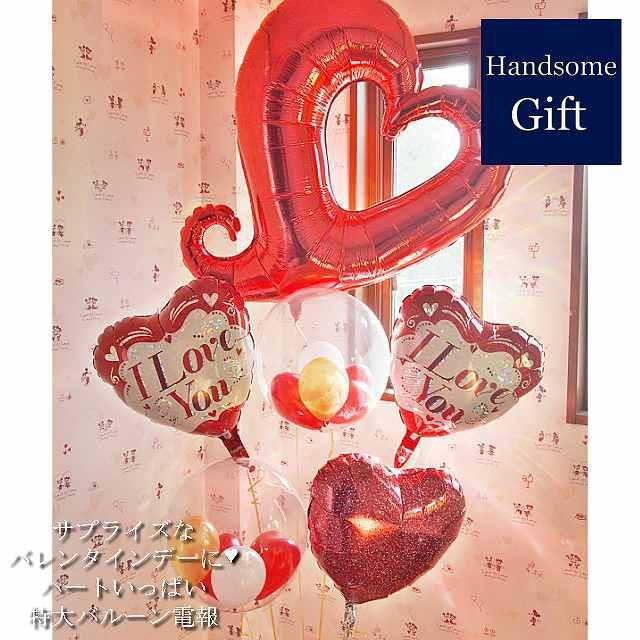 ヘリウムバルーン チェーンハート×アイラブユー バレンタインギフト ハートバルーン バルーン電報 贈り物 チョコレート 浮くバルーン