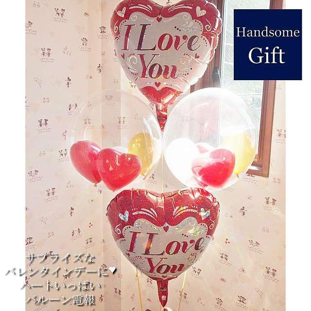 ヘリウムバルーン アイラブユー4b  バレンタインギフト ハートバルーン バルーン電報 贈り物 チョコレート 浮くバルーン 本命ギフト ヘ