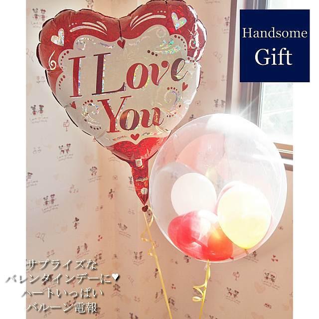ヘリウムバルーン アイラブユー2b  バレンタインギフト ハートバルーン バルーン電報 贈り物 チョコレート 浮くバルーン 本命ギフト ヘ