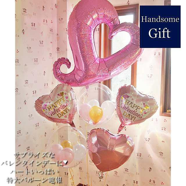 ヘリウムバルーン チェーンハート×HVDピンク&ゴールド  バレンタインギフト ハートバルーン バルーン電報 贈り物 チョコレート 浮く