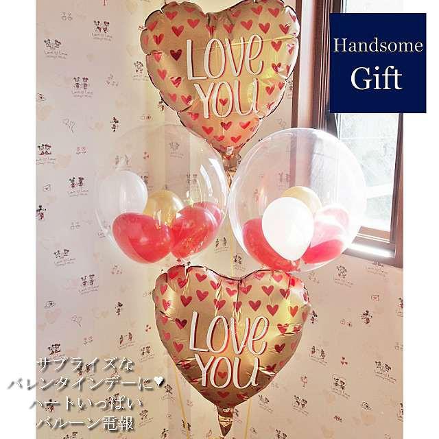 ヘリウムバルーン ラブユー・ゴールド4b  バレンタインギフト ハートバルーン バルーン電報 贈り物 チョコレート 浮くバルーン 本命ギ