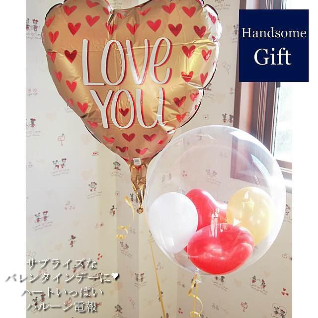 ヘリウムバルーン ラブユー・ゴールド2b  バレンタインギフト ハートバルーン バルーン電報 贈り物 チョコレート 浮くバルーン 本命ギ