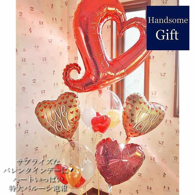 ヘリウムバルーン チェーンハート×ラブユー・ゴールド バレンタインギフト ハートバルーン バルーン電報 贈り物 チョコレート 浮くバ