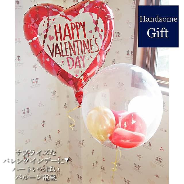 ヘリウムバルーン コンフェッティ・バレンタイン2b  バレンタインギフト ハートバルーン バルーン電報 贈り物 チョコレート 浮くバルー