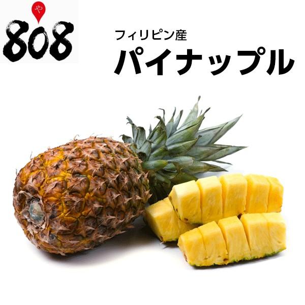 【常温便送料無料】【フィリピン産】訳あり パイナップル 大きさおまかせ 約10kg /パイナップルジュース/パイナップルケーキ/パインジュ