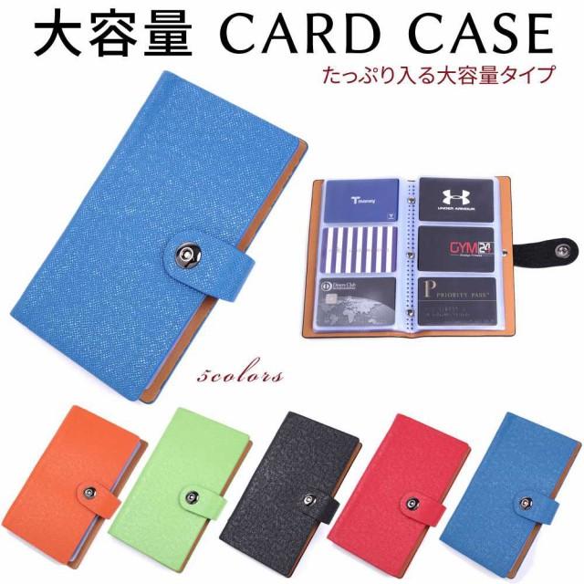 カードケース レディース カードケース 大容量 カードケース 薄型 120枚 おしゃれ かわいい コンパクト レザー 名刺入れ