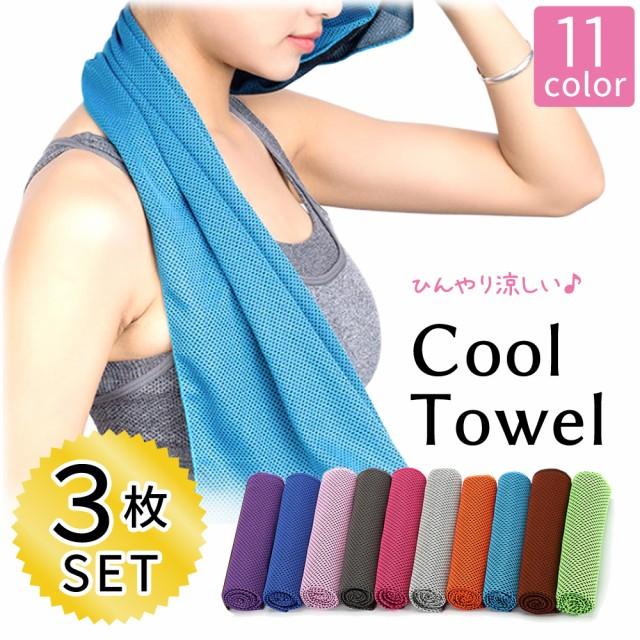 冷感タオル お得な3枚セット クールタオル アイスタオル 冷たいタオル 冷えるタオル 熱中症対策 ひんやりタオル 夏 冷却 冷感