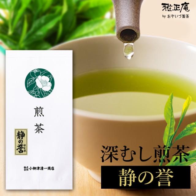 深蒸し煎茶 静の誉100g お茶 深蒸し 煎茶 日本茶 深むし茶 緑茶 高級 上級 健康 静岡茶 国産 贈り物 プレゼント ギフト 水出し 本山 川