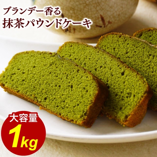 大容量 1kg 訳あり スイーツ 抹茶 パウンドケーキ ブランデーケーキ 抹茶スイーツ お菓子 洋菓子 お礼 お土産 ケーキ ブランデー 焼き菓