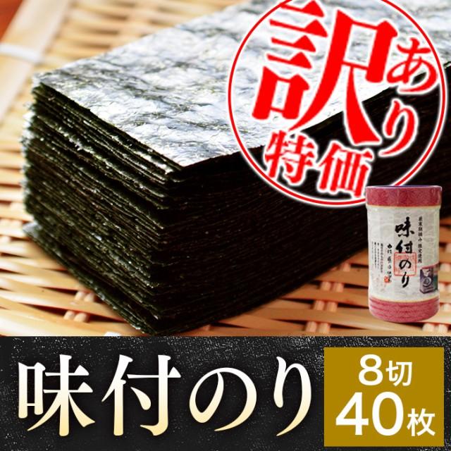 【特別価格】味付海苔 8切40枚 国産 賞味期限間近 訳あり 海苔 のり 特別 特価 ご飯のお供 やみつき スナック 板海苔 味海苔 焼き海苔 焼