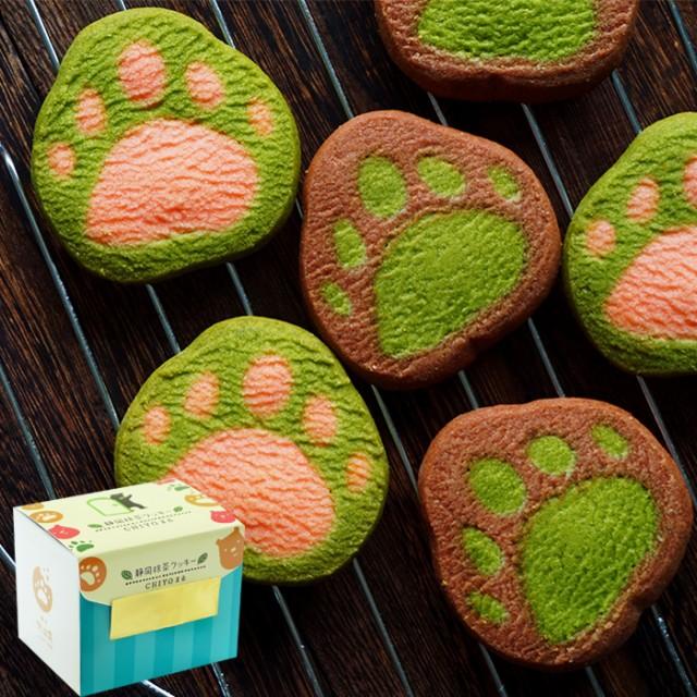 抹茶 クッキー詰め合わせ くまの手形静岡抹茶クッキー1箱8枚入 抹茶スイーツ お菓子 プレゼント お祝い 内祝い ギフト お茶 洋菓子 プチ